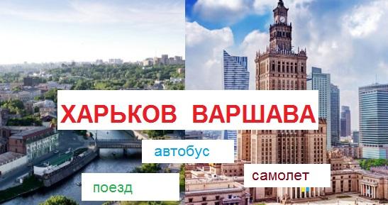 Как сэкономить при поездке в Польшу Отдых