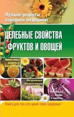 Целебная сила фруктов и овощей Здоровье